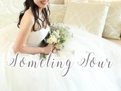 花嫁の幸せを願うおまじない♡サムシングフォー